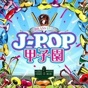(V.A.)/BRASS BEST J-POP甲子園 【CD】