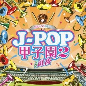 ウィンズスコアBFB/BRASS BEST J-POP甲子園2 THE 選抜 【CD】