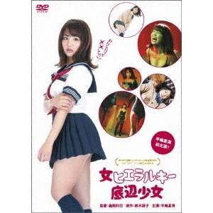 女ヒエラルキー底辺少女 【DVD】|esdigital