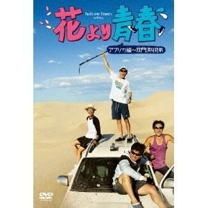 花より青春〜アフリカ編 双門洞(サンムンドン)4兄弟 DVD-BOX 【DVD】|esdigital