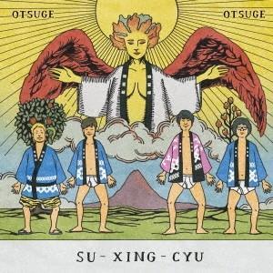 種別:CD 発売日:2017/08/30 収録:Disc.1/01.お告げ(5:38)/02.牡羊座...