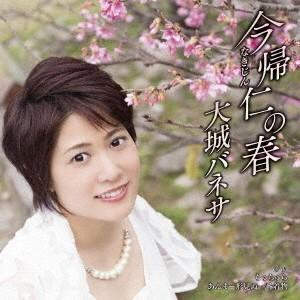 大城バネサ/今帰仁の春 C/W ちゅちゅら/あんまー形見ぬ一番着物 【CD】