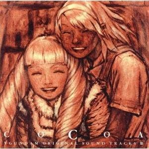 菅野よう子/「∀ガンダム」〜COCOA オリジナル・サウンドトラック3 【CD】