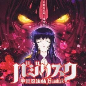 種別:CD 発売日:2005/04/27 収録:Disc.1/01. 甲賀忍法帖 (4:01)/02...