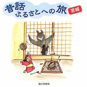 (趣味/教養)/昔話ふるさとへの旅 宮城 【CD】