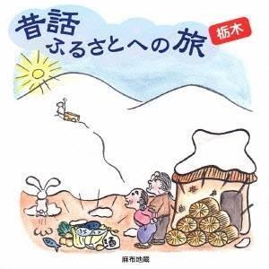 (趣味/教養)/昔話ふるさとへの旅 栃木 【CD】