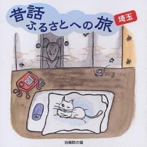 (趣味/教養)/昔話ふるさとへの旅 埼玉 【CD】