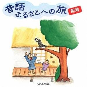 (趣味/教養)/昔話ふるさとへの旅 新潟 【CD】