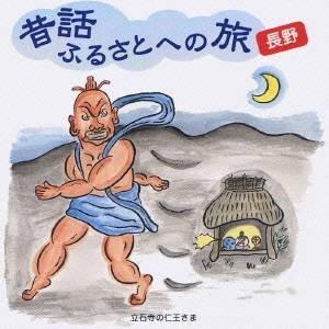 (趣味/教養)/昔話ふるさとへの旅 長野 【CD】