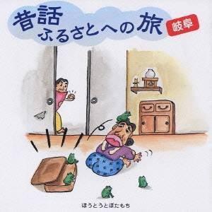 (趣味/教養)/昔話ふるさとへの旅 岐阜 【CD】