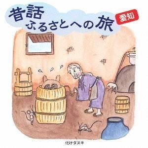(趣味/教養)/昔話ふるさとへの旅 愛知 【CD】