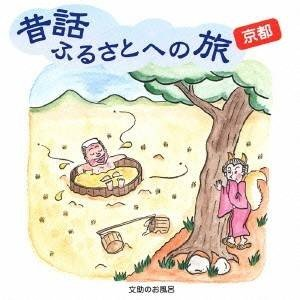 (趣味/教養)/昔話ふるさとへの旅 京都 【CD】