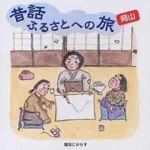 (趣味/教養)/昔話ふるさとへの旅 岡山 【CD】