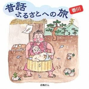 (趣味/教養)/昔話ふるさとへの旅 香川 【CD】