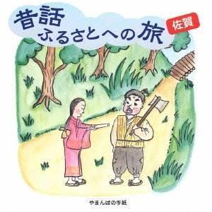 (趣味/教養)/昔話ふるさとへの旅 佐賀 【CD】