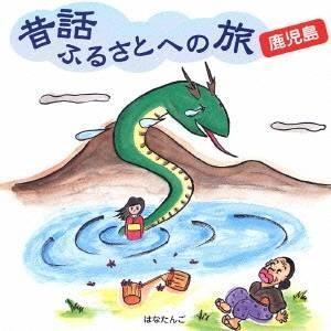 (趣味/教養)/昔話ふるさとへの旅 鹿児島 【CD】