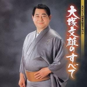 大塚文雄/大塚文雄のすべて 【CD】