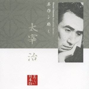 市原悦子/名作を聴く 太宰治 【CD】