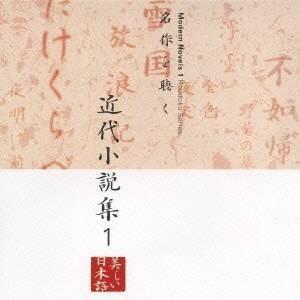五大路子/久米明/市原悦子/名作を聴く 近代小説集1 【CD】