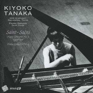 田中希代子/サン・サーンス:ピアノ協奏曲第5番「エジプト風」 ピアノ協奏曲第4番〔初出〕 【CD】