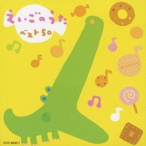 (童謡/唱歌)/えいごのうたベスト50 ABCのうた・メリーさんのひつじ 【CD】