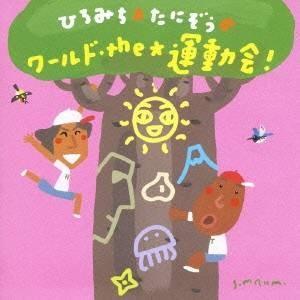 (教材)/ひろみち&たにぞうのワールド・the★運動会! 【CD】|esdigital