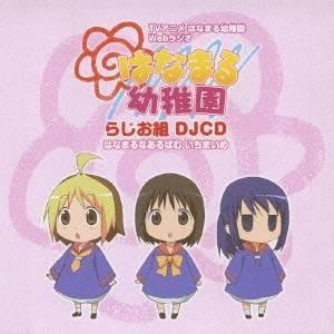 ラジオCD /はなまる幼稚園 らじお組 DJCD はなまるなあるばむ いちまいめ  CD