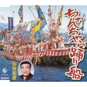 種別:CD 発売日:2011/03/23 収録:Disc.1/01.ちゃんちやら踊り船(4:26)/...