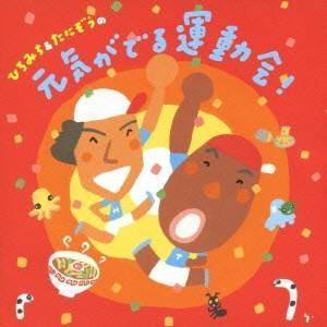 (教材)/ひろみち&たにぞうの元気がでる運動会! 【CD】|esdigital