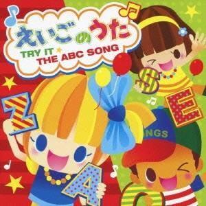 (キッズ)/えいごのうた 〜TRY IT☆THE ABC SONG〜 【CD】