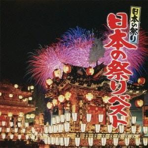 (伝統音楽)/日本の祭り 日本の祭りベスト 【CD】