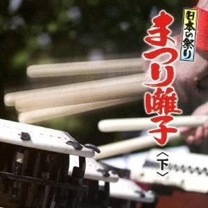 (伝統音楽)/日本の祭り まつり囃子<下> 【CD】
