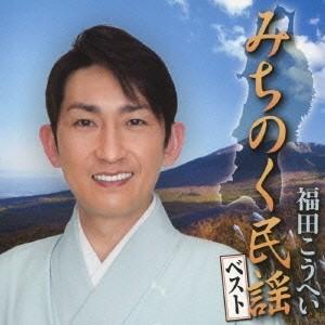 福田こうへい/みちのく民謡ベスト 【CD】
