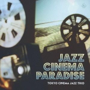 東京キネマ・ジャズトリオ/ジャズ・シネマ・パラダイス 【CD】|esdigital