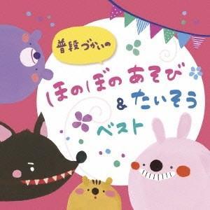 (キッズ)/普段づかいの ほのぼのあそび&たいそう ベスト 【CD】