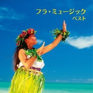 (V.A.)/フラ・ミュージック ベスト 【CD】の商品画像
