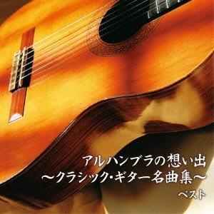 (クラシック)/アルハンブラの想い出〜クラシック・ギター名曲集〜 ベスト 【CD】|esdigital