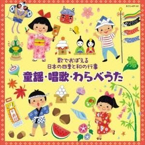 (キッズ)/歌でおぼえる日本の四季と和の行事 童謡・唱歌・わらべうた 【CD】
