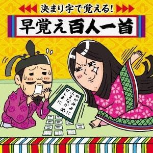 (教材)/決まり字で覚える!早おぼえ百人一首 【CD】の商品画像