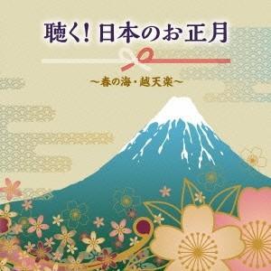 (伝統音楽)/聴く!日本のお正月〜春の海・越天楽〜 【CD】