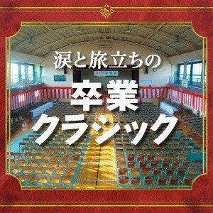 (クラシック)/涙と旅立ちの卒業クラシック 【CD】|esdigital