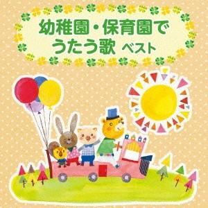 (キッズ)/幼稚園・保育園でうたう歌 ベスト 【CD】