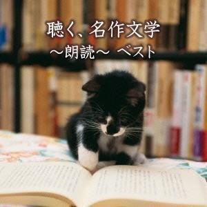 (V.A.)/聴く、名作文学〜朗読〜 ベスト 【CD】