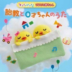 種別:CD 発売日:2016/03/09 収録:Disc.1/01.すっく&いっくのうた <オリジナ...