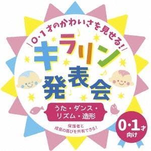 (教材)/0・1才のかわいさを見せる!キラリン発表会〜うた・ダンス・リズム・造形〜 【CD】|esdigital