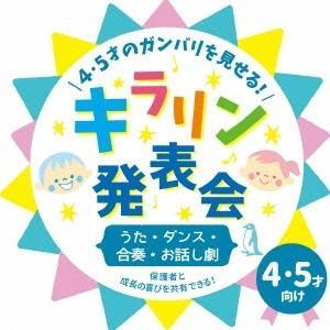 (教材)/4・5才のガンバリを見せる!キラリン発表会〜うた・ダンス・合奏・お話し劇〜 【CD】