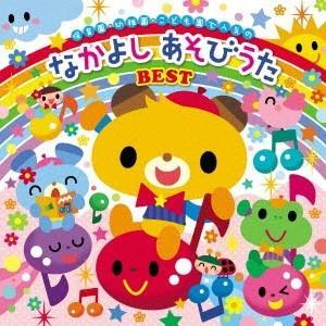 (キッズ)/歌いだし順ですぐに見つかる! 保育園・幼稚園・こども園で人気の なかよし あそびうた BEST 【CD】 esdigital