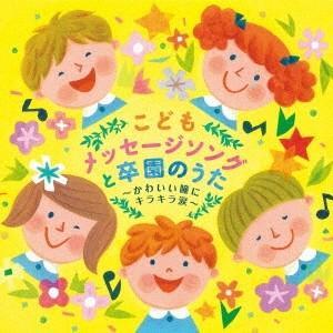 (キッズ)/こどもメッセージソングと卒園のうた〜かわいい瞳にキラキラ涙〜 【CD】|esdigital