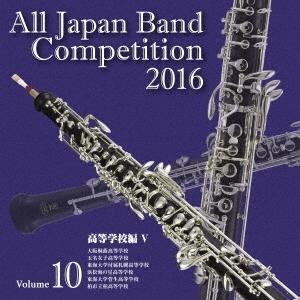 (V.A.)/全日本吹奏楽コンクール2016 Vol.10 高等学校編V 【CD】