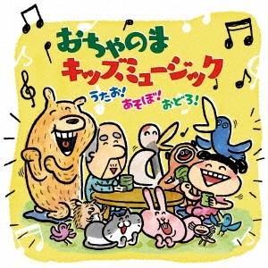種別:CD 発売日:2017/01/11 収録:Disc.1/01.エビカニクス 〜キッズバージョン...